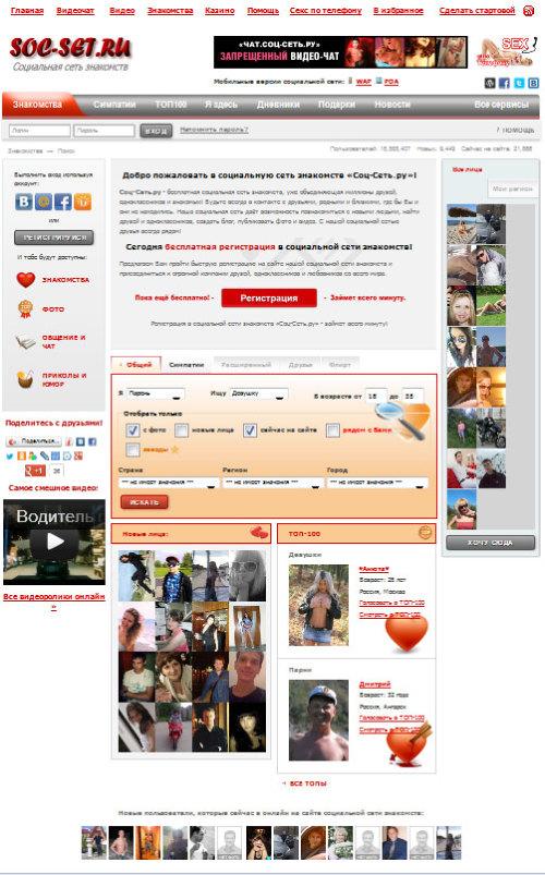 Скриншот сайта социальной сети знакомств